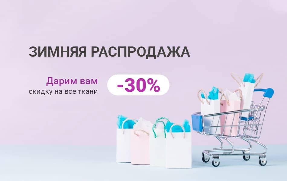 Скидка -30 процентов
